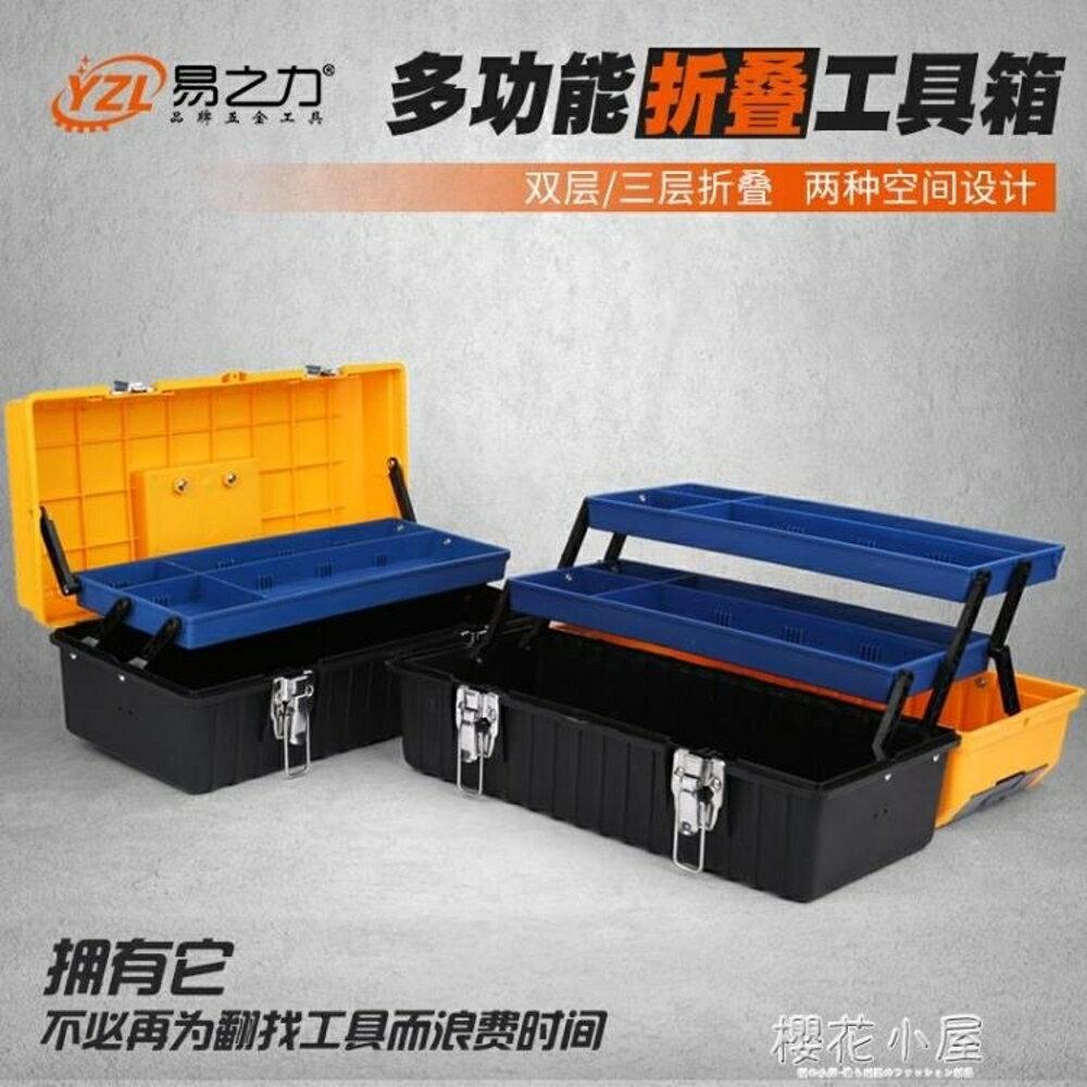 折疊工具箱 三層車載大號工具盒 家用收納手提式多功能維修工具QM林之舍家居
