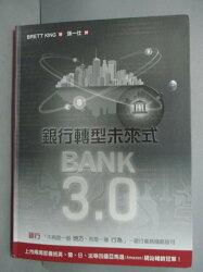 【書寶二手書T3/財經企管_YBM】Bank3.0:銀行轉型未來式_BRETT KING