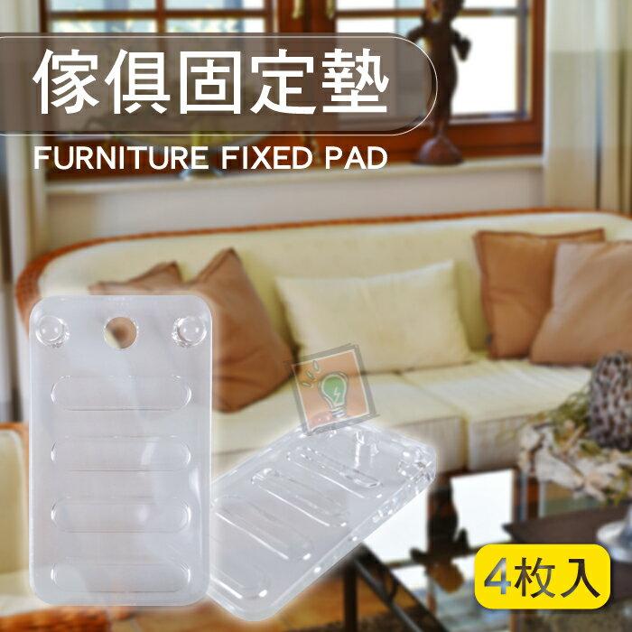 ORG《SD1581a》4枚入~組合式家具固定墊 傢俱固定墊 桌椅 桌腳 桌椅腳 防滑墊 防護墊 門檔 門卡 防夾手
