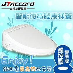 【台灣吉田】智能型微電腦遙控馬桶蓋/免治馬桶-標準版/JT-200B