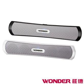 【純米小舖】WONDER旺德 NFC藍牙雙喇叭音響 WS-T011U