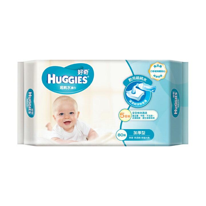 好奇 純水嬰兒濕巾加厚型80抽x20包/組