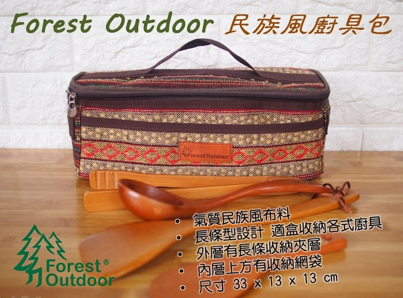 【【蘋果戶外】】Forest Outdoor 露營民族風廚具包 廚具收納袋 料理用品袋