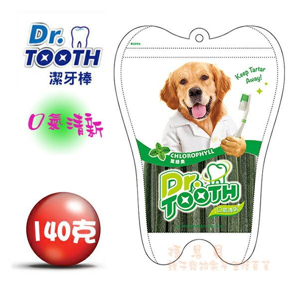 【捷思貝 親子寵物家居】潔齒大師 潔牙棒(口氣清新-葉綠素) 綠袋140g 優惠2入組