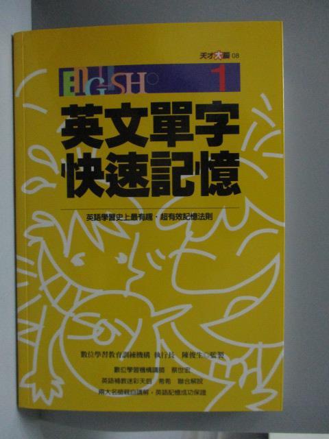 ~書寶 書T1/語言學習_NCZ~英文單字 記憶1_ 學習教育訓練機構編著