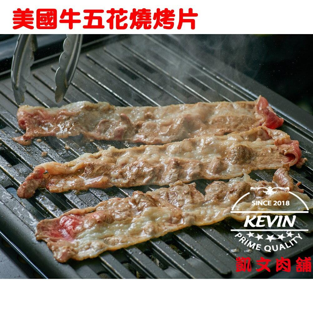 【凱文肉舖】美國牛五花燒烤片250g