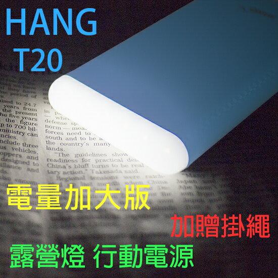 【20000mAh】HANG T20 加強版 露營燈行動電源/雙輸出/通過驗證/移動電源/備用電池/LED 照明★Samsung HTC SONY OPPO APPLE 小米