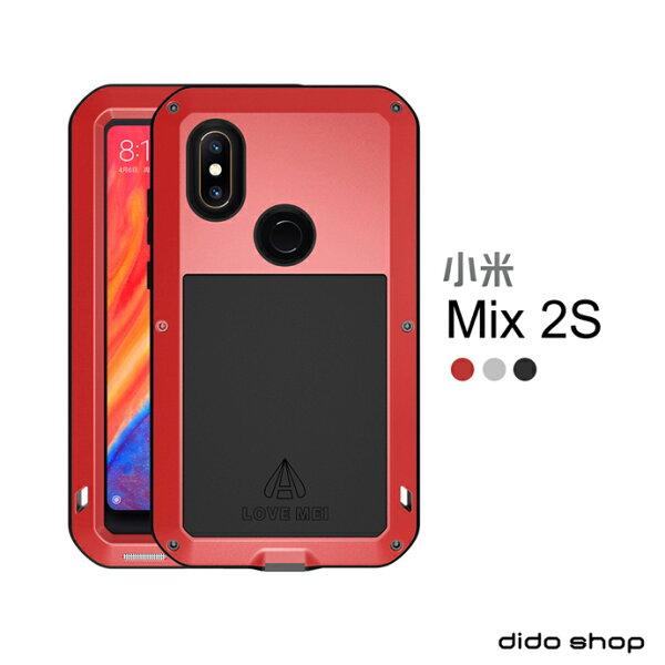 小米mix2s金屬三防殼手機殼防摔防撞防塵(YC251)【預購】