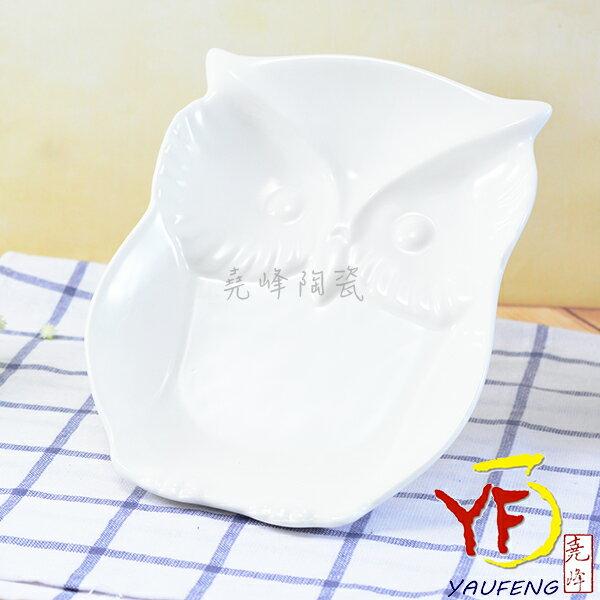 ★堯峰陶瓷★餐具系列 純白貓頭鷹造型 8吋盤 點心盤 深盤
