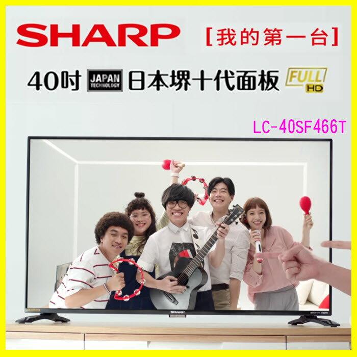 日本夏普SHARP 40吋 FHD智慧連網顯示器+視訊盒 LC-40SF466T 液晶電視 十代面板 全機兩年保固【翔盛商城】