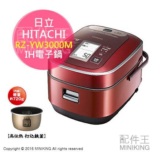 【配件王】 日本製 一年保 HITACHI 日立 RZ-YW3000M 紅 電子鍋 6人份 IH電鍋