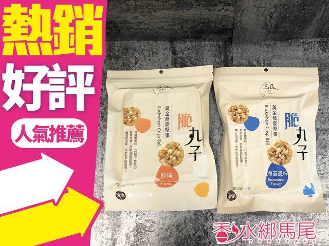 玉民 黃金蕎麥堅果(原味/海苔) / 海苔黃金蕎麥薄燒(原味/芝麻/杏仁/麻辣)◐香水綁馬尾◐