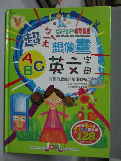 【書寶二手書T6/少年童書_ZEN】超ㄅ一ㄤ`想像畫-英文字母_幼福文化編輯部