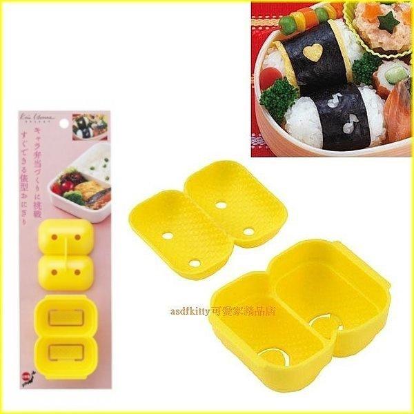 asdfkitty可愛家☆貝印 DH-7051黃色橢圓小飯糰模型/壽司壓模/一次做2個歐-日本製