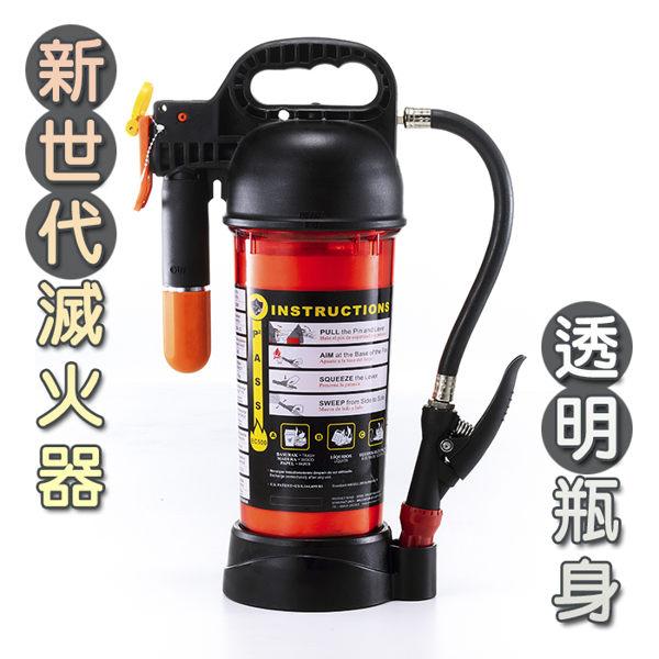 新世代滅火器居家安全車用保全創新環保透明瓶身-大EC500