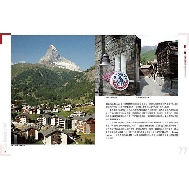 瑞士,天堂的國度-12城市慢漫遊(全新修訂版) 7