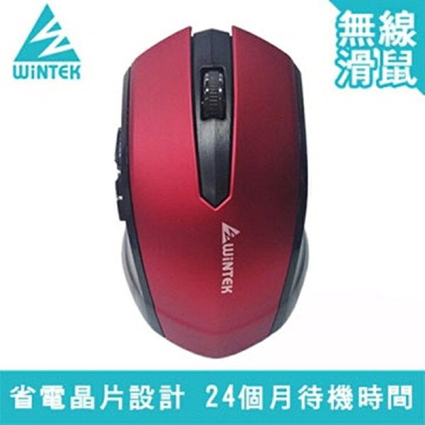 WiNTEK文鎧1700省電王無線滑鼠電腦滑鼠PC滑鼠電腦滑鼠【迪特軍】
