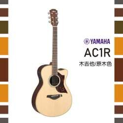 【非凡樂器】YAMAHA AC1R/木吉他/SRT拾音器/原廠全附件/公司貨保固/原木色