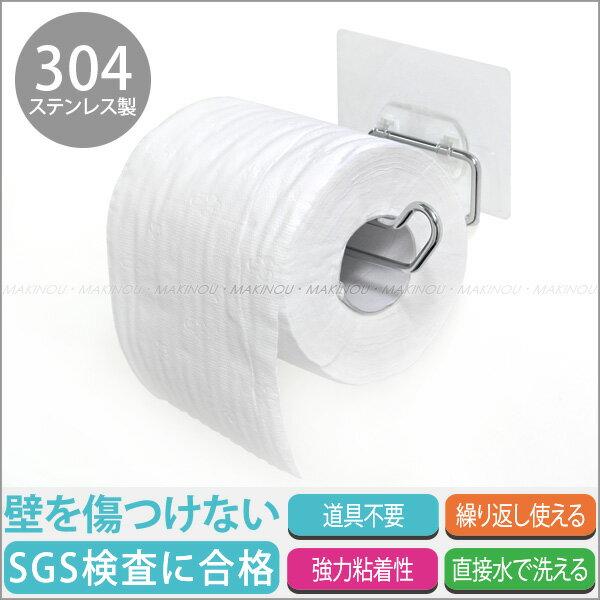 無痕貼|日本MAKINOU304不鏽鋼捲筒衛生紙架|台灣製 收納置物層架 紙巾餐巾紙抹布擦手 牧野丁丁