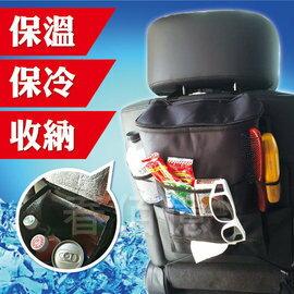 派樂 汽車椅背保溫保冰多功能收納袋 (1入) 車用收納保溫袋 椅背收納袋 椅背掛袋 保冰袋 保溫袋 椅背掛袋 置物袋 面紙盒套