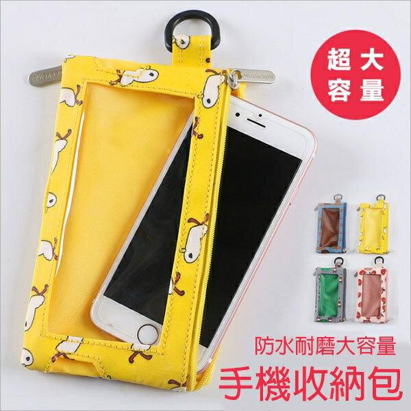 手機包~可愛卡通印花大容量雙夾層手機包 手拿包 零錢包~AN SHOP~