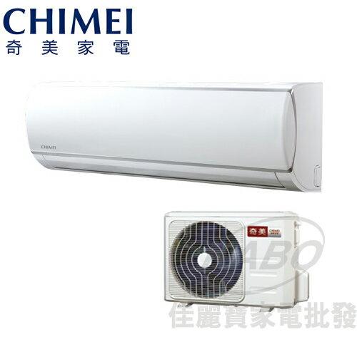 【佳麗寶】-(CHIMEI奇美)3-5坪 極光變頻冷暖分離式RB-S22HF1/RC-S22HF1