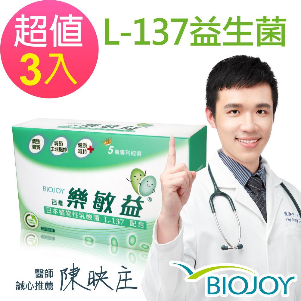 《BioJoy百喬》樂敏益 L-137乳酸菌調體精華(12包/盒)x3盒