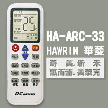 【企鵝寶寶】HA-ARC-33(華菱/奇美/新禾/惠而浦/美泰克)變頻冷暖氣機遙控器**本售價為單支價格**