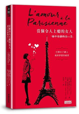 當個令人上癮的女人(而不是誰的另一半):巴黎女子讓人魂牽夢縈的祕密 0