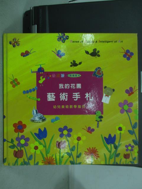 【書寶二手書T1/進修考試_PDV】我的花園藝術手札_幼兒美術教學指引