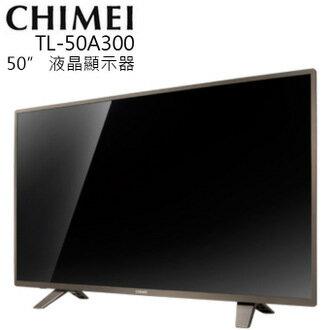 CHIMEI 奇美 TL-50A300  50吋電視 公司貨 0利率 免運