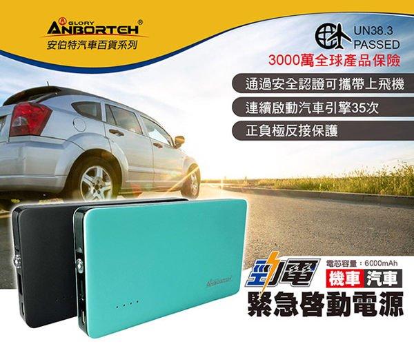 【新風尚潮流】安伯特 ABT-E015 第二代汽車緊急啟動電源 救援用 6000mAh 行動電源 ABT-E015
