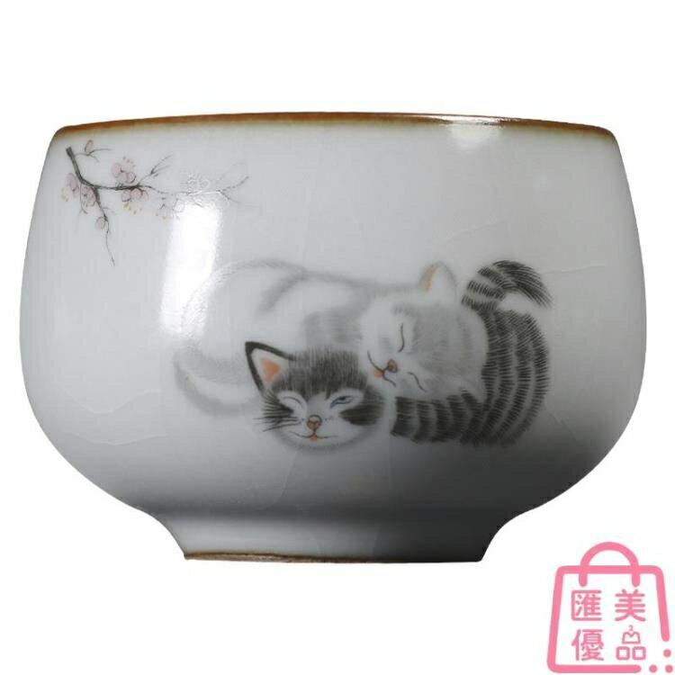 單個 品茗杯茶杯組汝窯功夫茶具茶杯主人杯開片茶碗陶瓷【匯美優品】