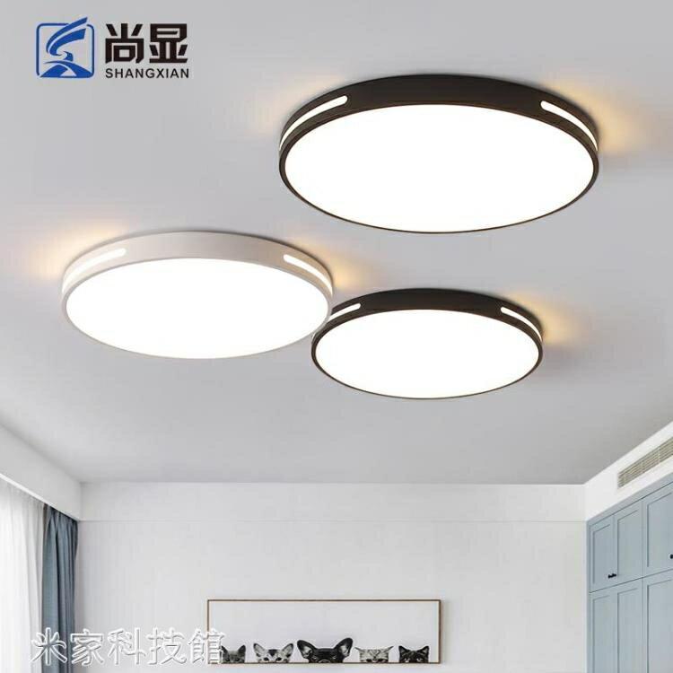 吸頂燈 led吸頂燈圓形北歐辦公室燈具簡約現代過道走廊陽臺房