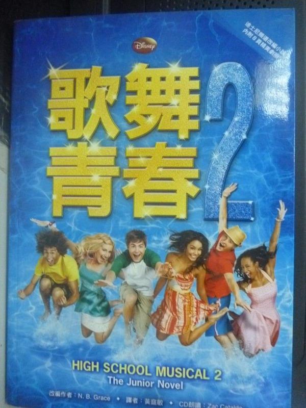 【書寶二手書T3/語言學習_IIP】歌舞青春2_N. B. Grace, 黃庭敏