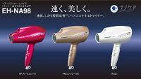 戴森Dyson到【菲比朵朵】日本代購 PANASONIC EH- NA98 奈米水離子負吹風機