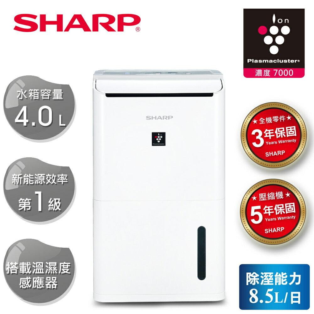 <br/><br/>  ★新品上市【SHARP 夏普】 8.5L自動除菌離子清淨除濕機 DW-H8HT-W<br/><br/>