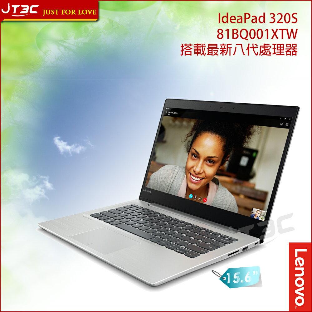 【滿3千10%回饋】Lenovo 聯想 IdeaPad 320s 15IKBR 81BQ001XTW (i5-8250U/4G/1TB/940MX 2G獨顯/W10/15.6FHD)筆記型電腦《附原廠..