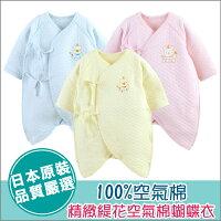童裝純棉包屁衣-加厚保暖長袖提花空氣棉蝴蝶衣連身衣-Joybaby 0