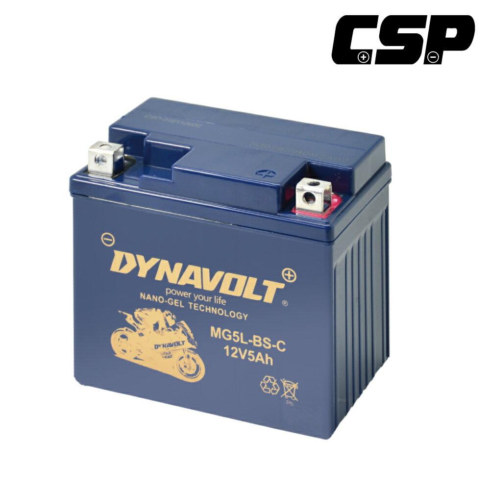 【CSP進煌】藍騎士機車膠體電池MG5L-BS-C - 12V 5Ah - DYNAVOLT摩托車電池/二輪重機電池/機車啟動電池 - 等同YUASA湯淺YTX5L-BS與GS統力GTX5L-BS