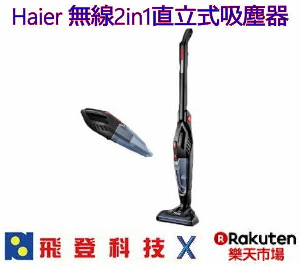 Haier 海爾 HEV6600B 武士黑 旋風大吸力 2in1無線直立式吸塵器 公司貨含稅開發票