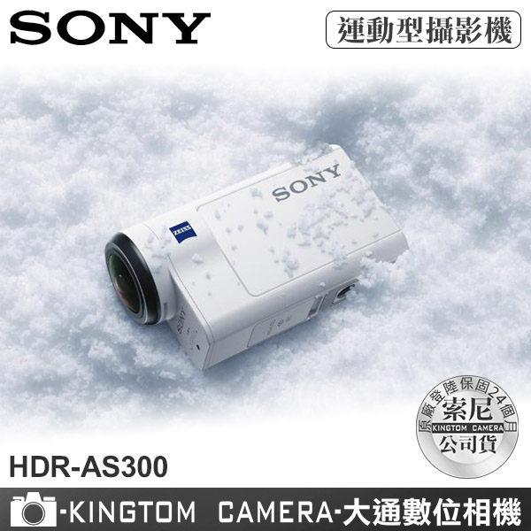 SONY HDR-AS300 FullHD 運動型 潛水 縮時 攝影機 公司貨 送64G記憶卡+原廠電池+專用座充+清潔組+讀卡機+螢幕保護貼+mini腳架
