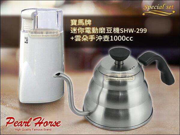 快樂屋♪寶馬牌電動磨咖啡豆機shw-299+雲朵手沖壺1000cc+贈毛刷