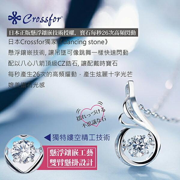 項鍊 925純銀 正版 Dancing Stone懸浮閃動項鍊--維納斯的眼淚 日本 Crossfor正式官方授權 1