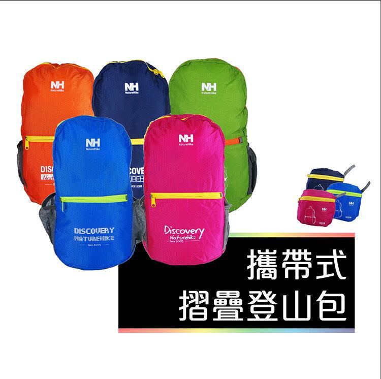 《熊熊先生》攜帶式摺疊登山包 可收納後背包 輕巧包 五色可選