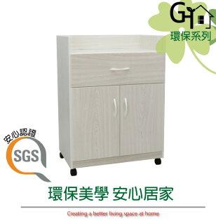【綠家居】艾娜環保2.1尺塑鋼二門單抽餐櫃收納櫃(4色可選)