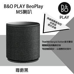 結帳現折 B&O PLAY BeoPlay M5 喇叭無線藍牙WiFi喇叭 AirPlay、藍牙4.0 公司貨 可分期 免運費