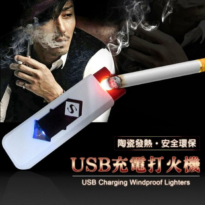 防風 USB 充電打火機 ~HA~014~ 電子打火機