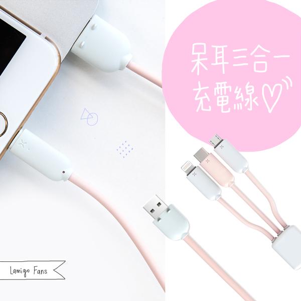 出國必備3合1充電線🔥iphone線android線type-c充電線傳輸線三用線三合一充電線