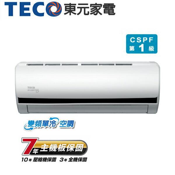 TECO東元8-10坪 變頻單冷 分離式冷氣 MA-50IC-BV/MS-50IC-BV